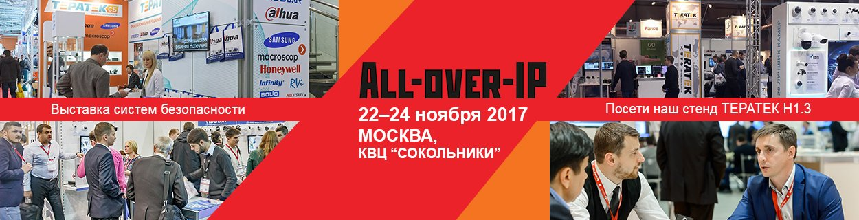 all over ip 2017